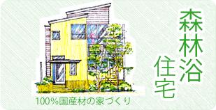 森林浴住宅